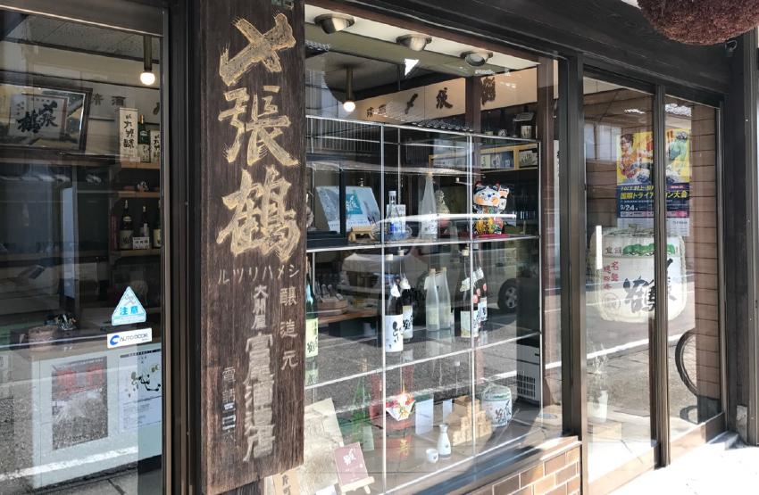宮尾酒造(新潟県村上市)