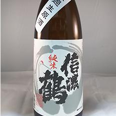 信濃鶴 純米無濾過生原酒