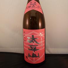 大平山秋田酒こまち別誂純米吟醸