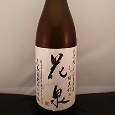 花泉上げ桶直詰無濾過生原酒 純米