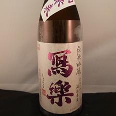 寫楽 酒未来 純米吟醸
