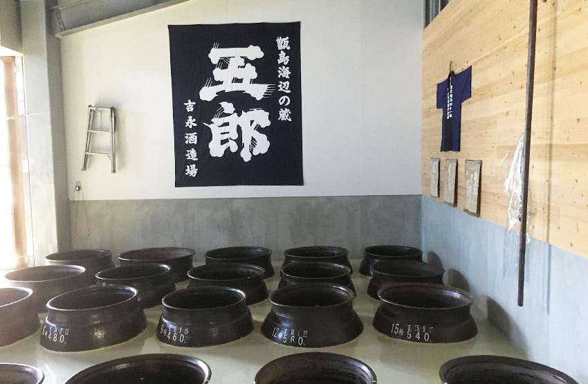 吉永酒造場(鹿児島県甑島)