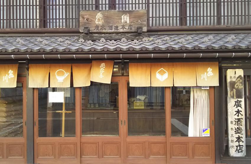 廣木酒造本店(福島県会津坂下町)