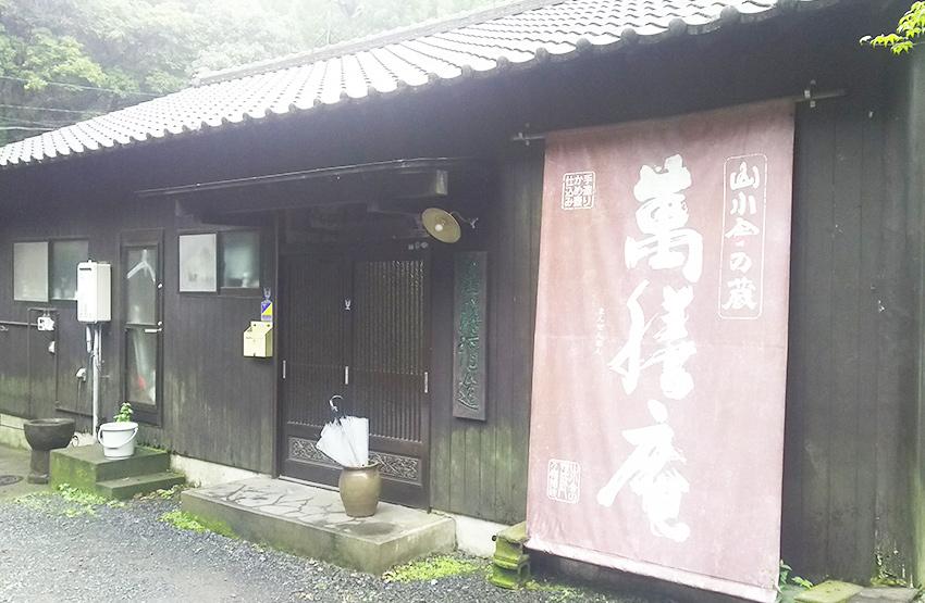 万膳酒造(鹿児島県霧島市)